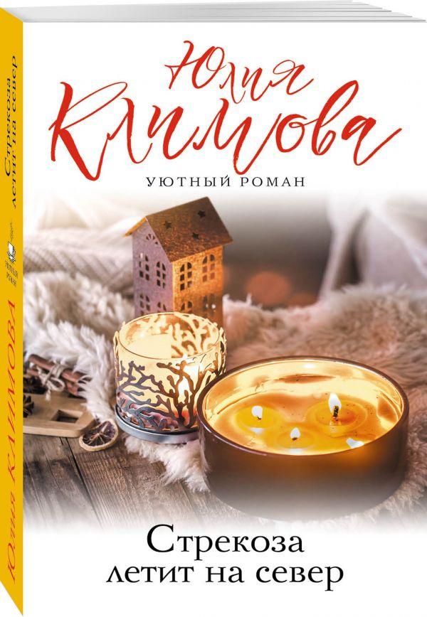 Климова Юлия Владимировна Стрекоза летит на север климова юлия в ее сердце акварель