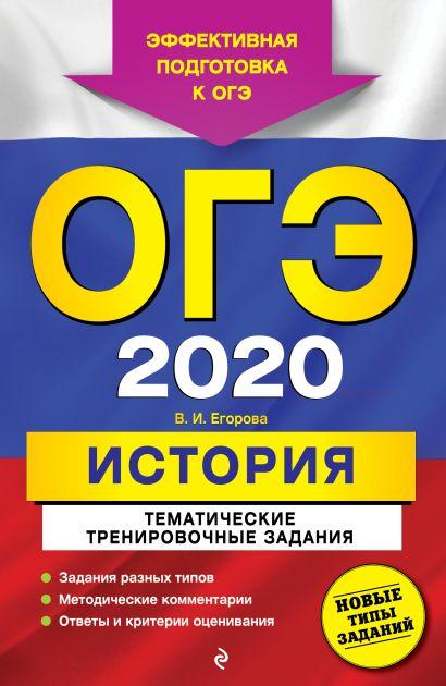 ОГЭ-2020. История. Тематические тренировочные задания - фото 1