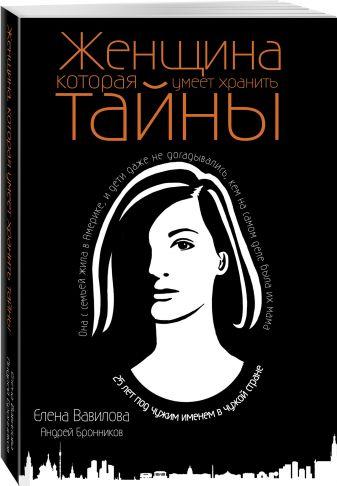Елена Вавилова, Андрей Бронников - Женщина, которая умеет хранить тайны обложка книги