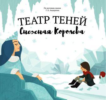 """Г.Х. Андерсен - Театр теней """"Снежная королева"""" обложка книги"""