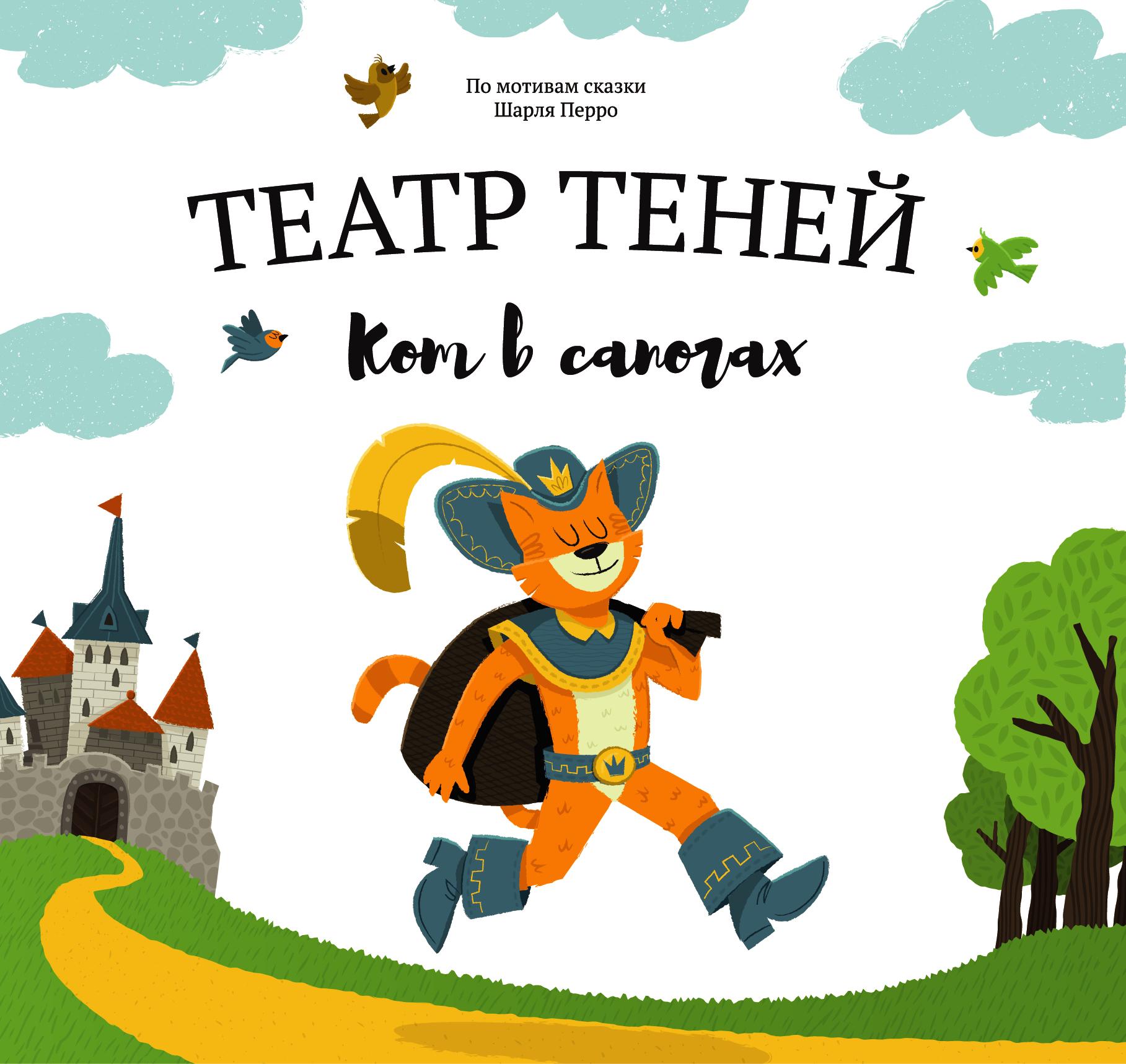 """Театр теней """"Кот в сапогах"""" ( Перро Шарль  )"""