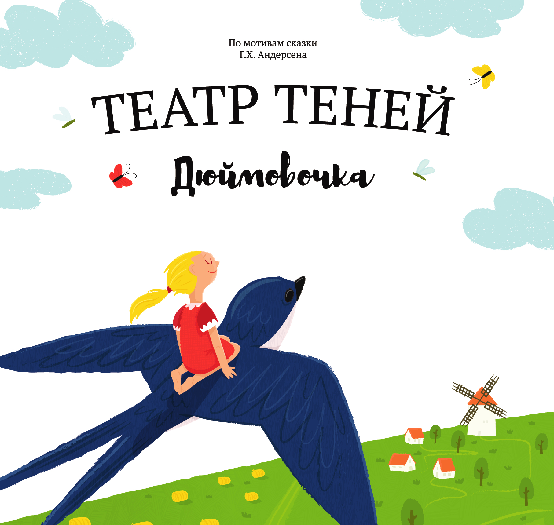 "Театр теней ""Дюймовочка"" ( Андерсен Ханс Кристиан  )"