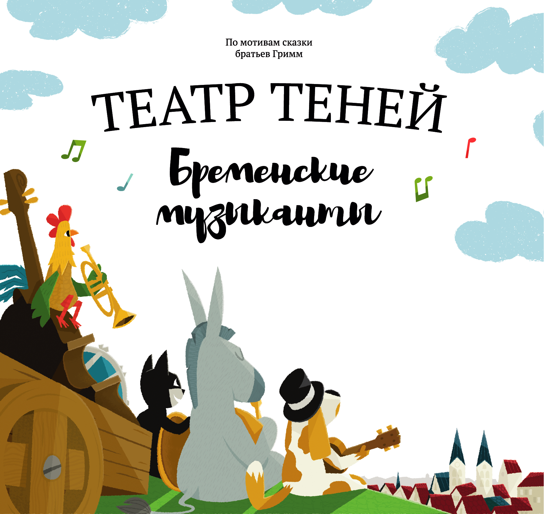 """Театр теней """"Бременские музыканты"""" ( Братья Гримм  )"""