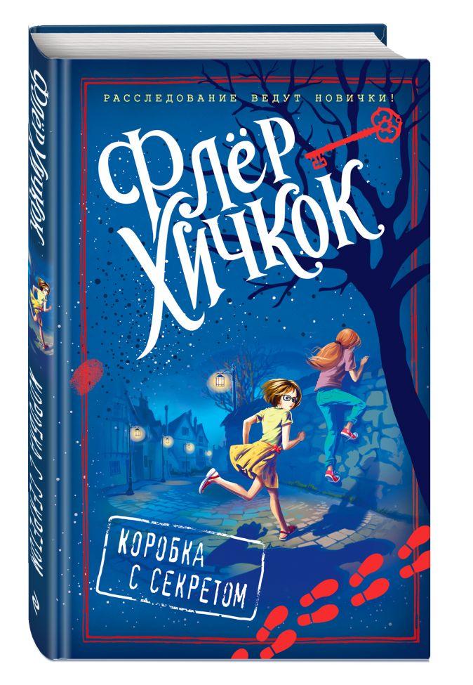 Флёр Хичкок - Коробка с секретом (выпуск 1) обложка книги