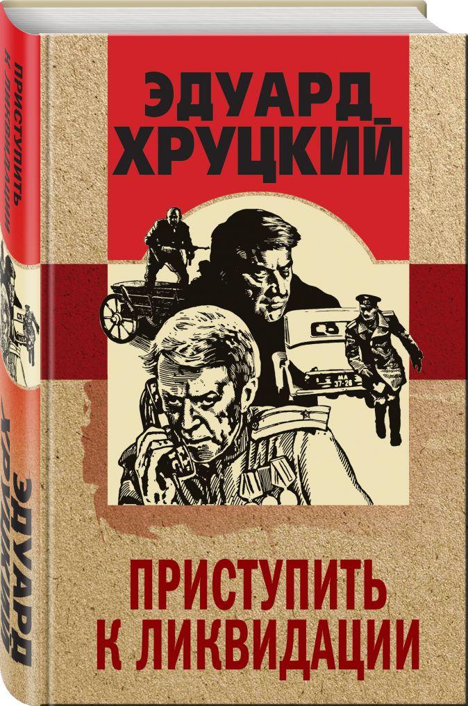 Приступить к ликвидации Эдуард Хруцкий