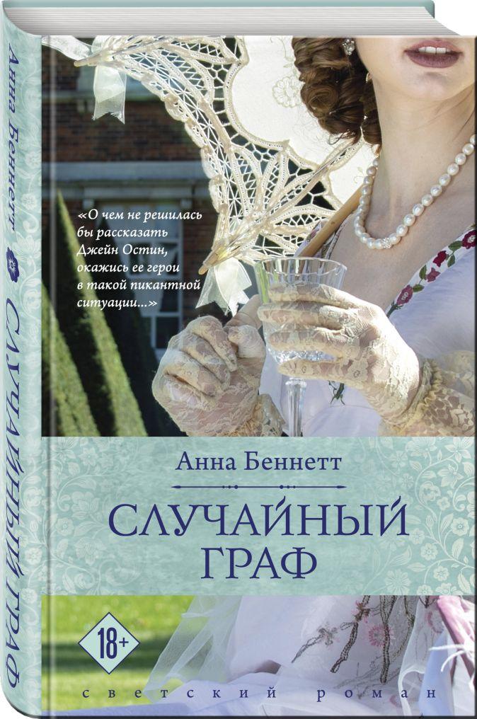 Анна Беннетт - Случайный граф обложка книги