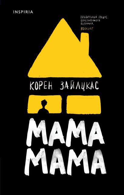 Мама, мама - фото 1