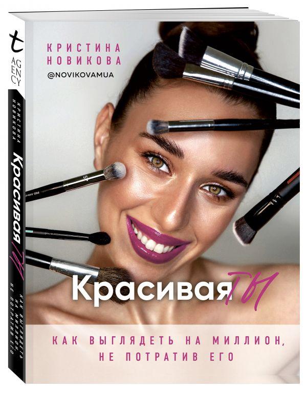 Новикова Кристина Артуровна Красивая ТЫ все об уходе за лицом