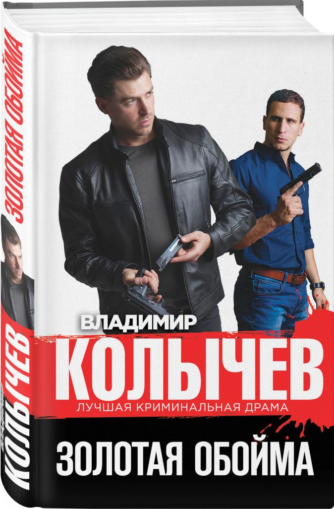 Золотая обойма Владимир Колычев