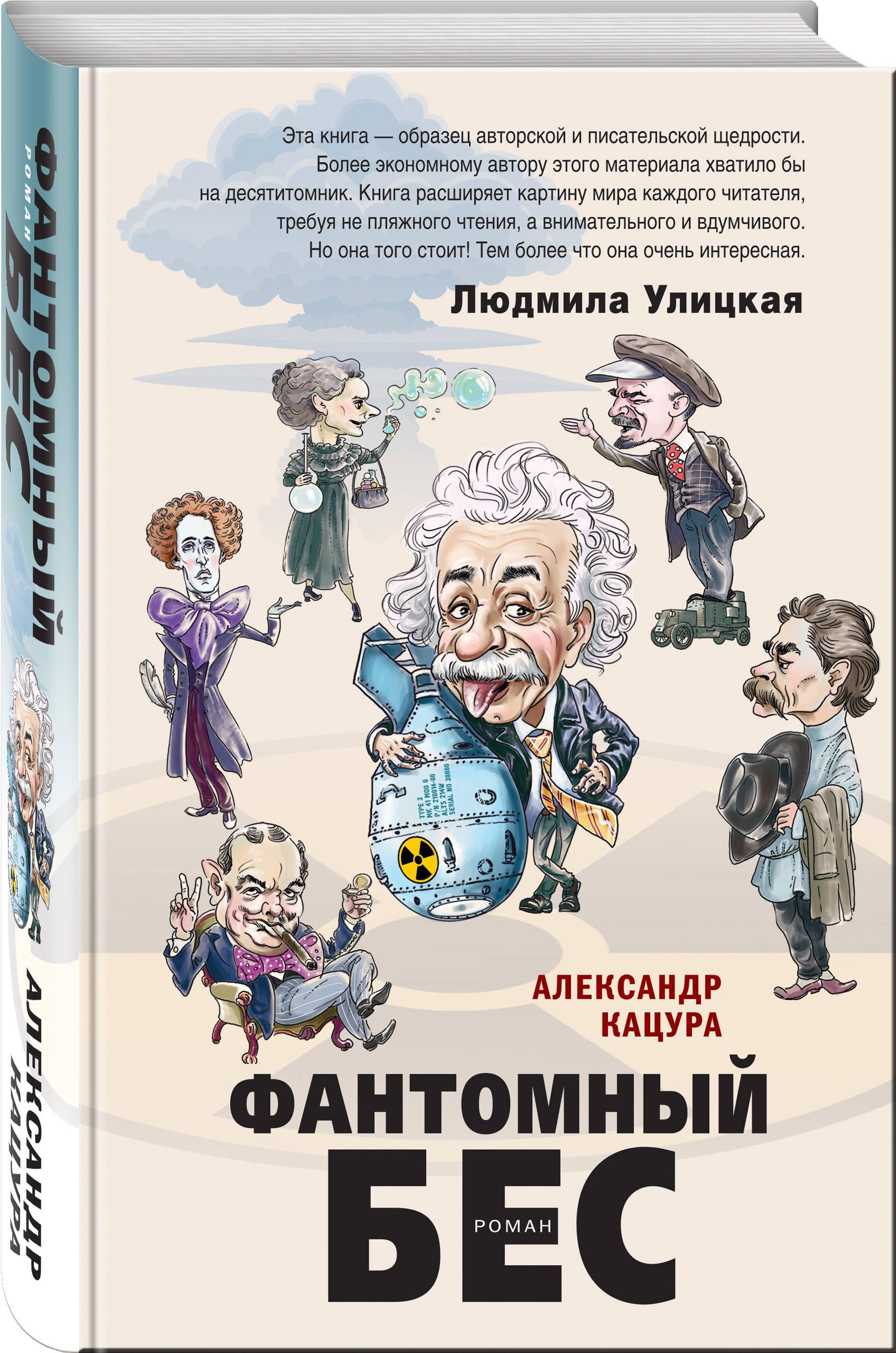 Кацура Александр Васильевич Фантомный бес