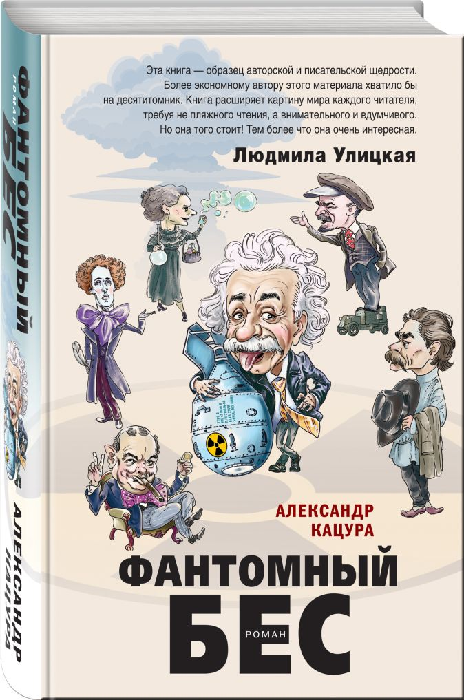 Александр Кацура - Фантомный бес обложка книги
