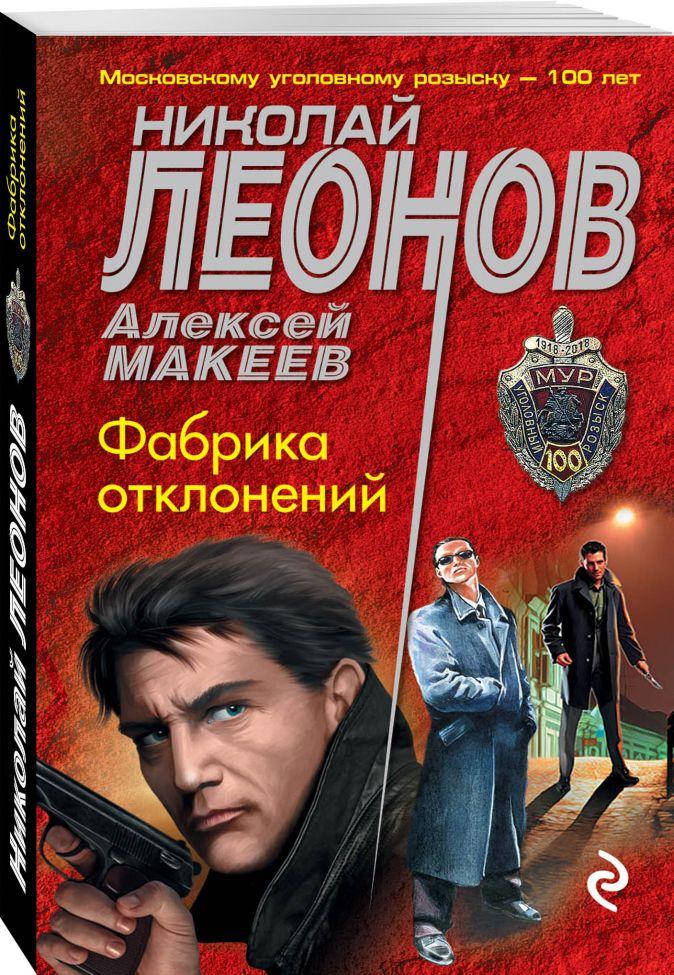 Фабрика отклонений Николай Леонов, Алексей Макеев