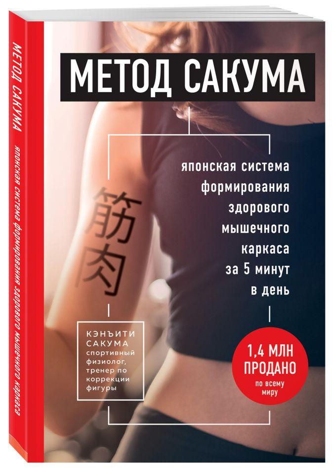 Кэнъити Сакума - Метод Сакума. Японская система формирования здорового мышечного каркаса за 5 минут в день обложка книги