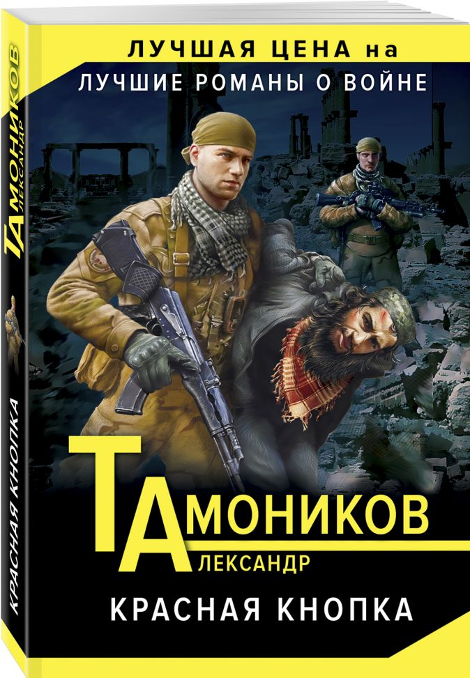 Красная кнопка Александр Тамоников