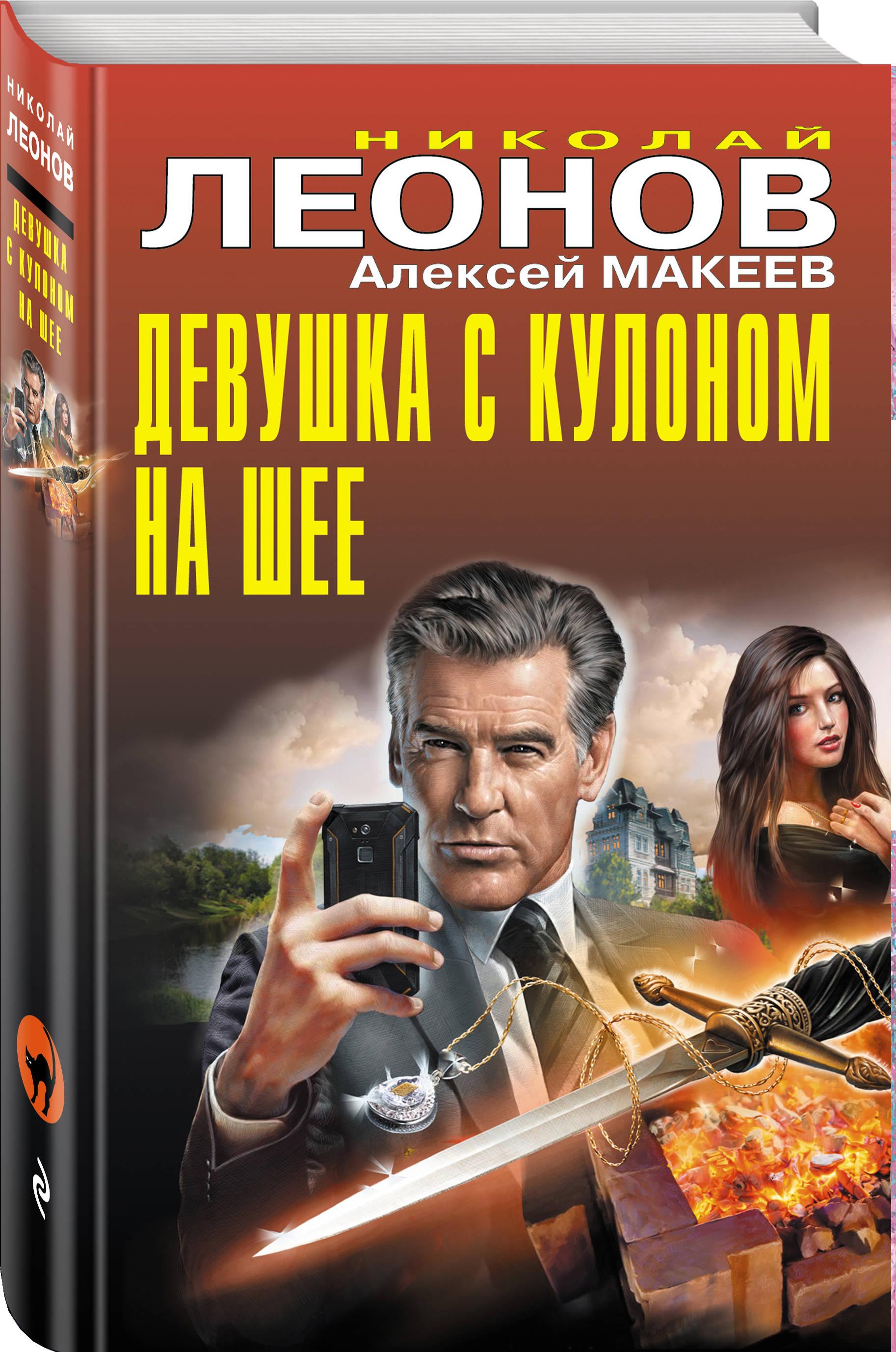 Николай Леонов, Алексей Макеев Девушка с кулоном на шее все цены