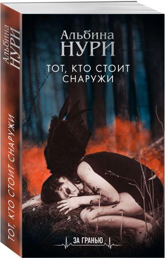 Альбина Нури - Тот, кто стоит снаружи обложка книги