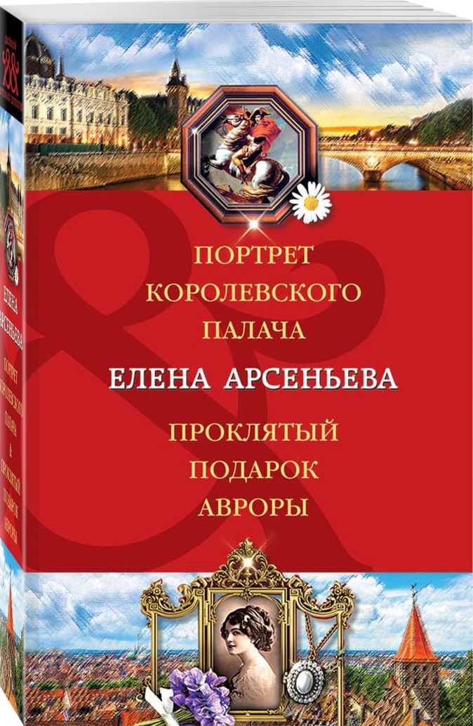 Елена Арсеньева - Портрет королевского палача. Проклятый подарок Авроры обложка книги