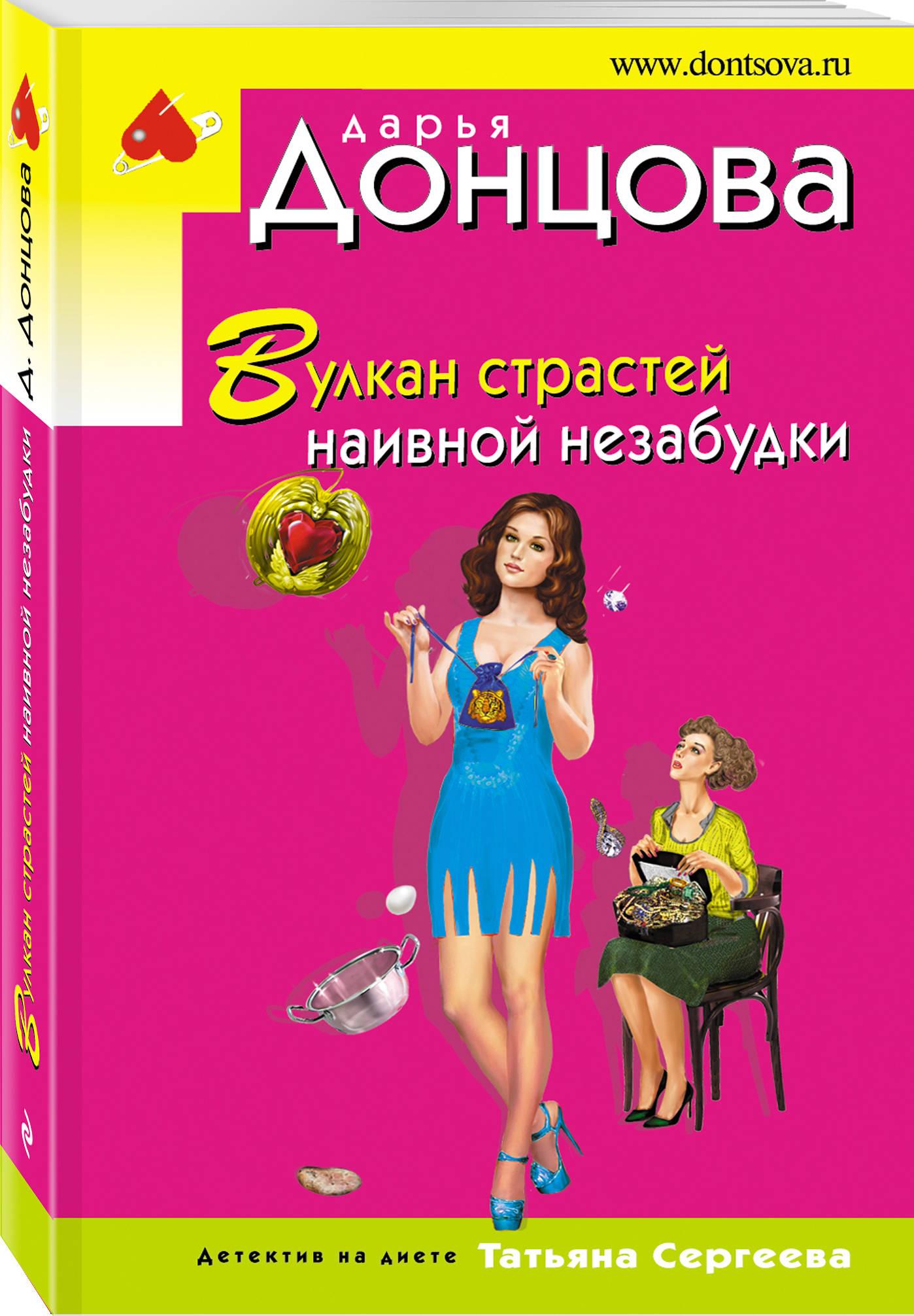 Донцова Дарья Аркадьевна Вулкан страстей наивной незабудки
