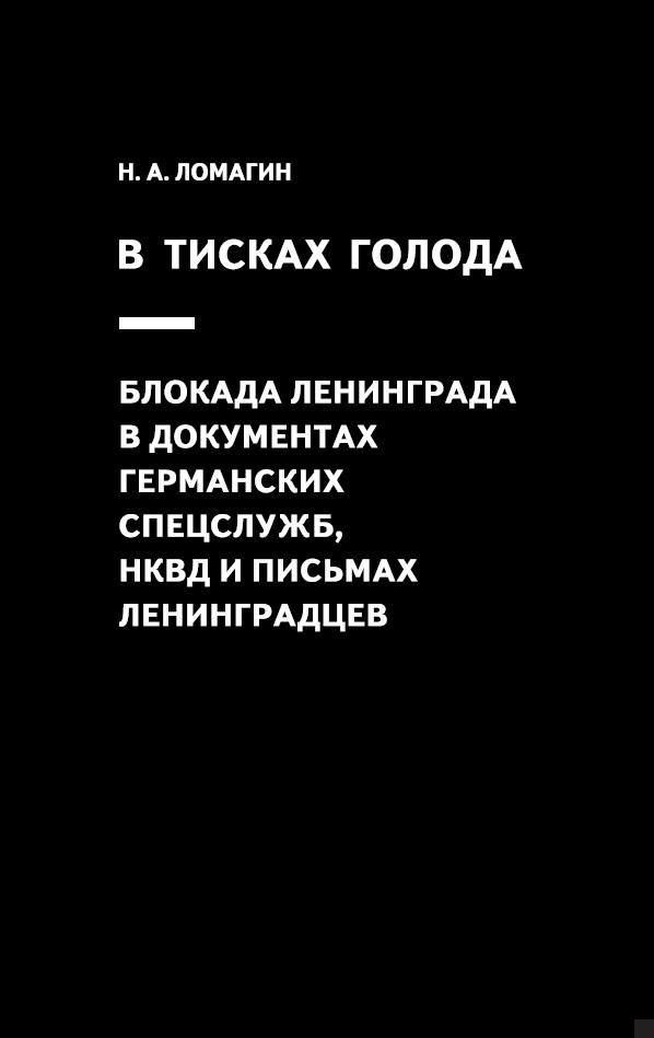 Ломагин Н.А. В тисках голода. Блокада Ленинграда в документах германских спецслужб, НКВД и письмах ленинградцев отсутствует блокада ленинграда выстояли и победили 1941–1944