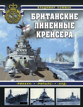Кофман В.Л. - Британские линейные крейсера обложка книги