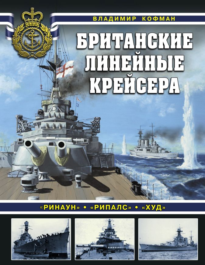 Британские линейные крейсера Кофман В.Л.