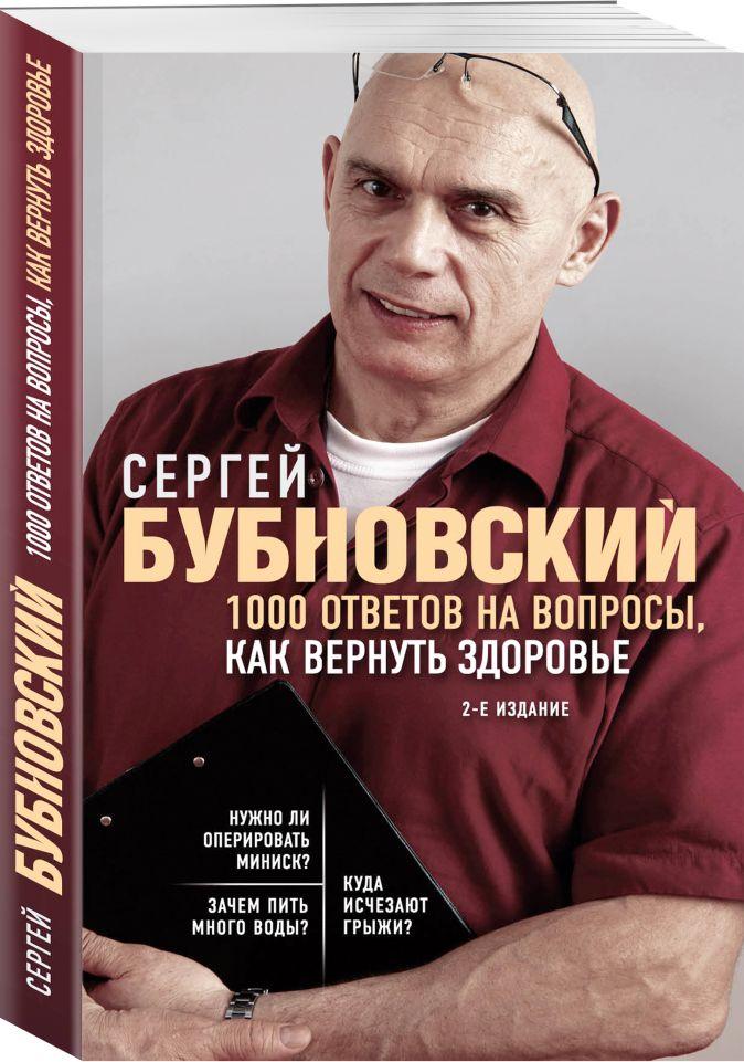 Сергей Бубновский - 1000 ответов на вопросы, как вернуть здоровье. 2-е издание обложка книги