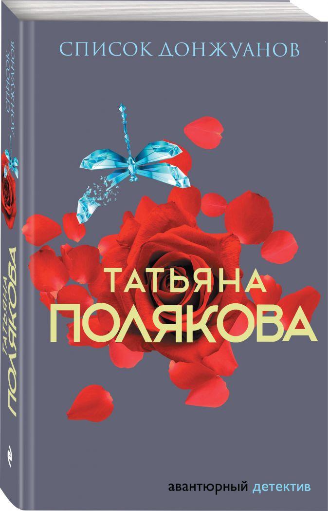 Татьяна Полякова - Список донжуанов обложка книги