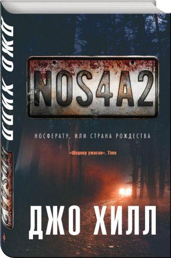 Джо Хилл - NOS4A2. Носферату, или Страна Рождества обложка книги