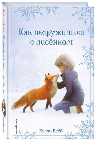 Холли Вебб - Рождественские истории. Как подружиться с лисёнком (выпуск 7) обложка книги