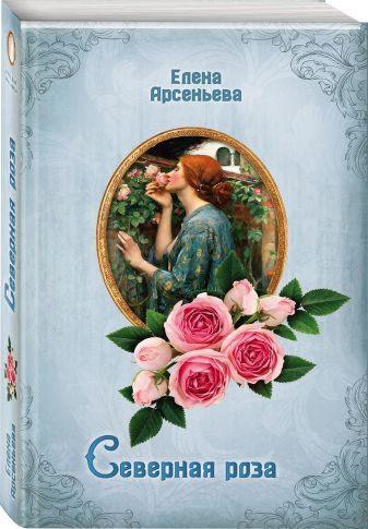 Елена Арсеньева - Северная роза обложка книги