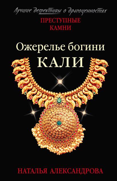 Ожерелье богини Кали - фото 1