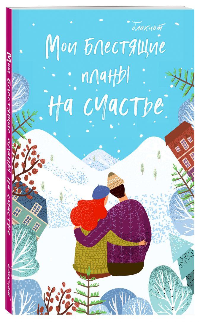 без автора - Мои блестящие планы на счастье  обложка книги