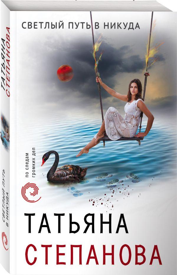 Татьяна Степанова Светлый путь в никуда