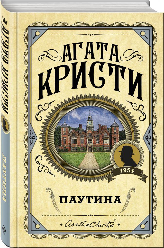 Агата Кристи - Паутина обложка книги
