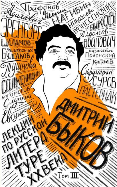 Лекции по русской литературе XX века. Том 3 - фото 1