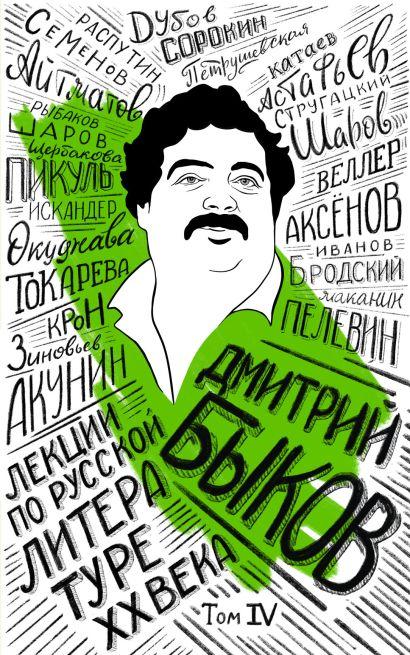 Лекции по русской литературе XX века. Том 4 - фото 1