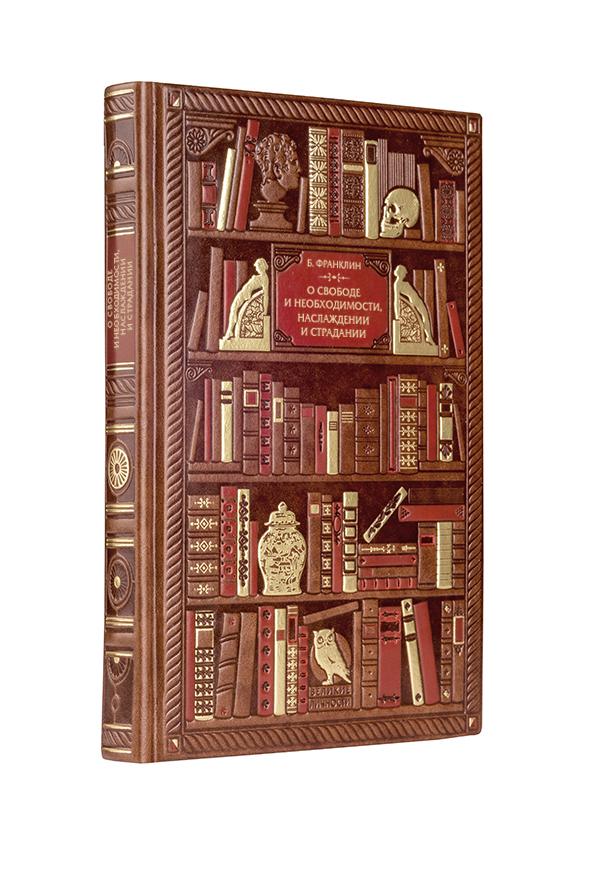 Франклин Бенджамин - Франклин. О свободе и необходимости, наслаждении и страдании обложка книги