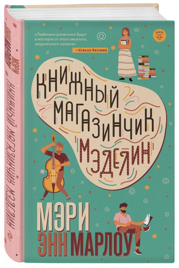 Марлоу Мари Энн Книжный магазинчик Мэделин