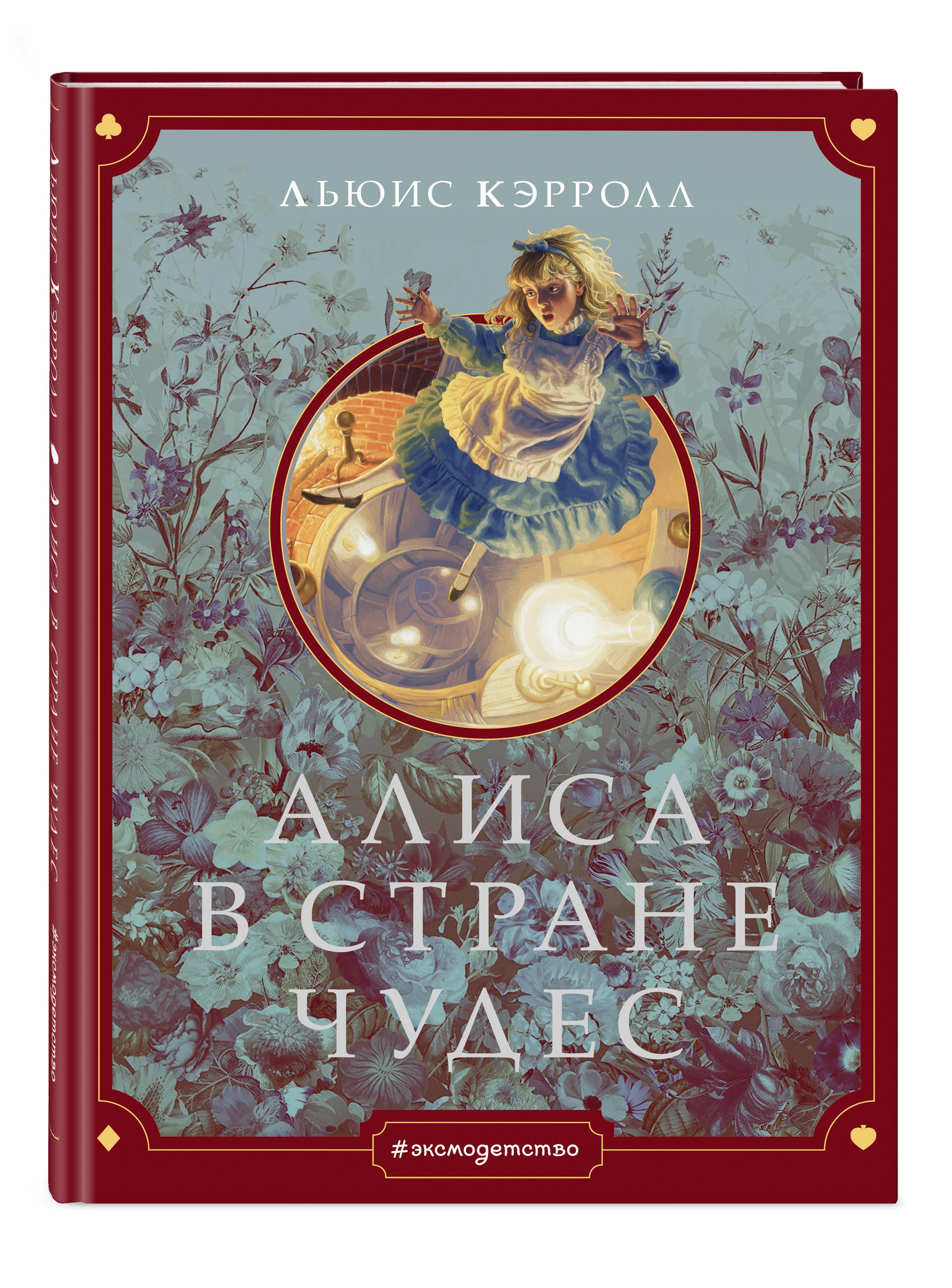 Кэрролл Льюис Алиса в Стране чудес (ил. Г. Хильдебрандта) эксмо алиса в стране чудес л кэрролл ил э ч кларк