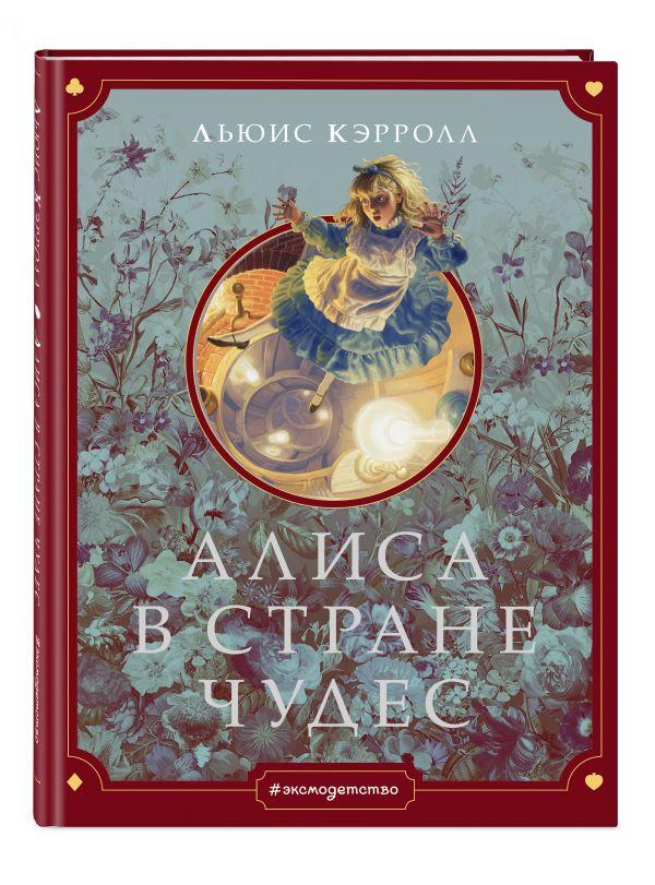 цена на Кэрролл Льюис Алиса в Стране чудес (ил. Г. Хильдебрандта)