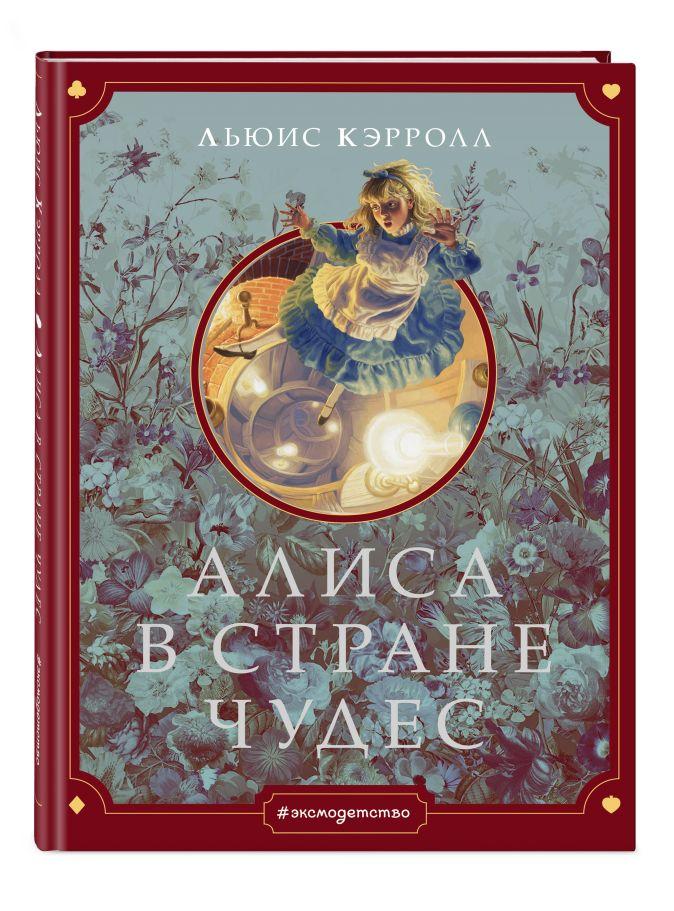 Алиса в Стране чудес (ил. Г. Хильдебрандта) Льюис Кэрролл