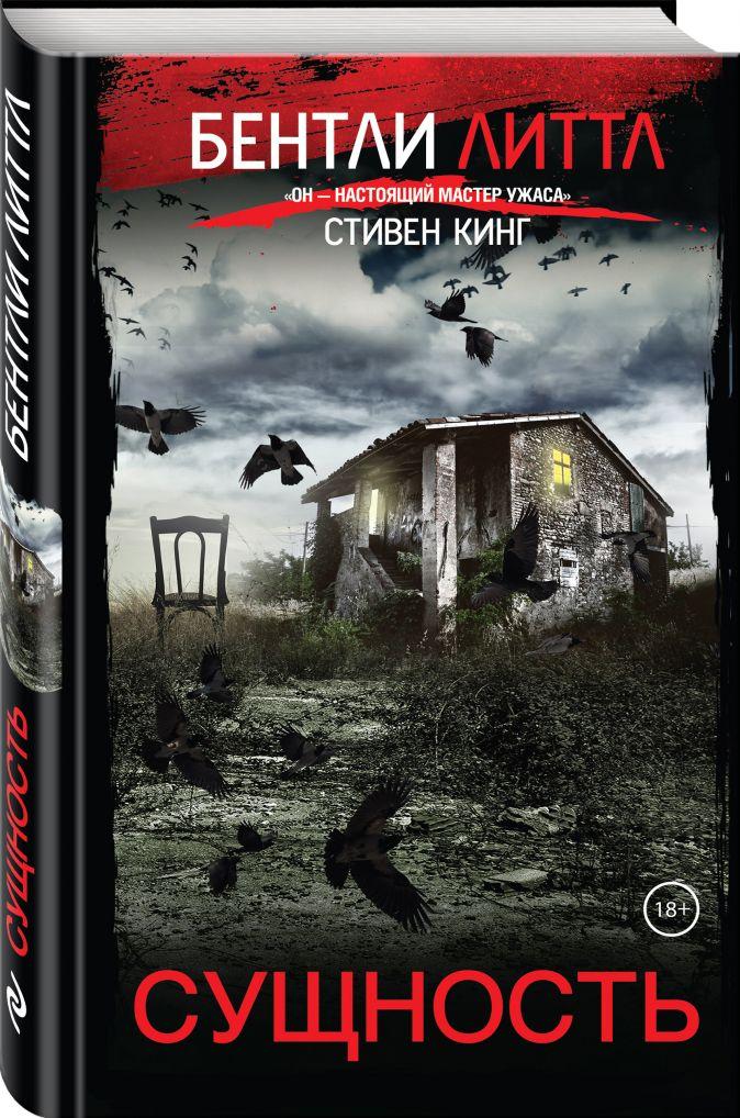 Бентли Литтл - Сущность обложка книги
