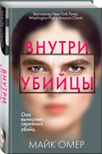 Майк Омер - Внутри убийцы обложка книги
