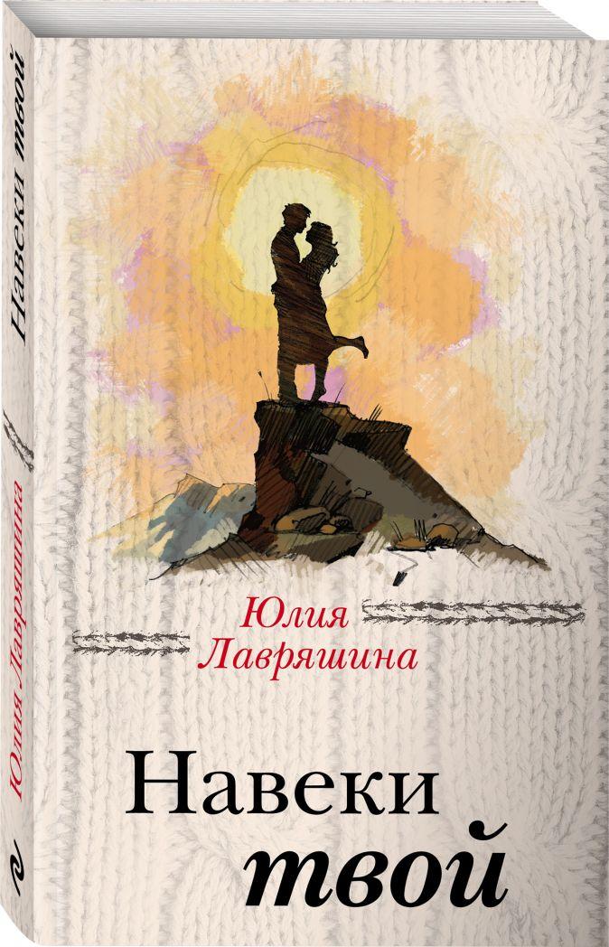 Юлия Лавряшина - Навеки твой обложка книги