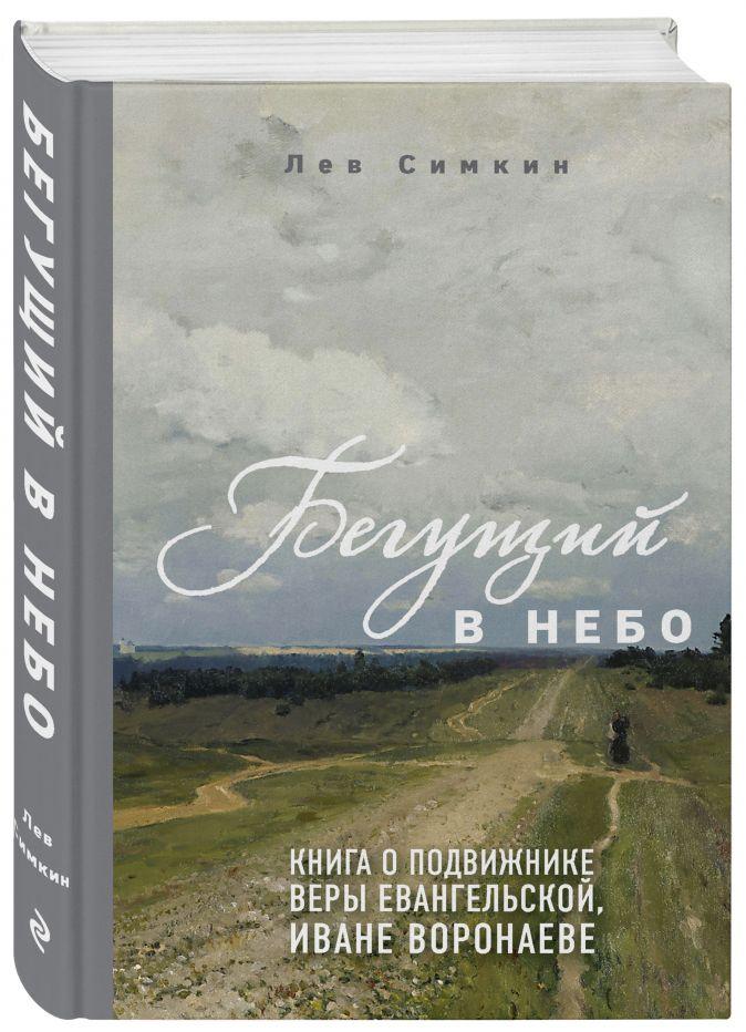 Лев Симкин - Бегущий в небо. Книга о подвижнике веры евангельской Иване Воронаеве обложка книги