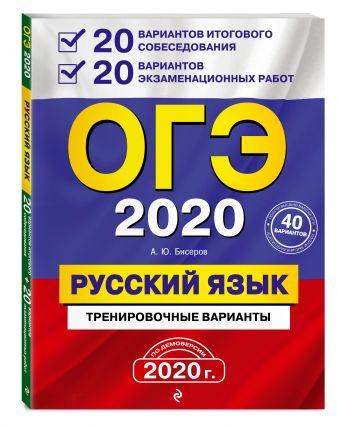 ОГЭ-2020. Русский язык. 20 вариантов итогового собеседования + 20 вариантов экзаменационных работ