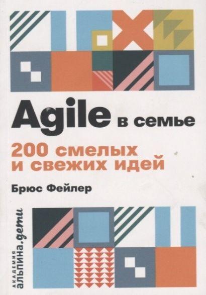 Agile в семье: 200 смелых и свежих идей + покет - фото 1