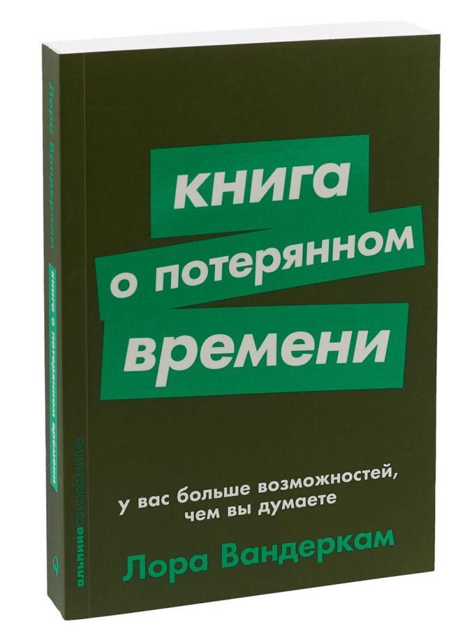 Вандеркам Л. - Книга о потерянном времени: У вас больше возможностей, чем вы думаете + Покет-серия обложка книги