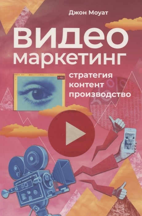 Видеомаркетинг: Стратегия, контент, производство ( Моуат Д.  )