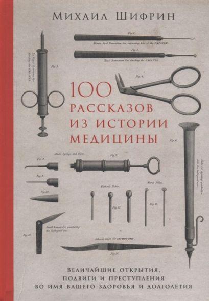 100 рассказов из истории медицины: Величайшие открытия, подвиги и преступления во имя вашего здоровья и долголетия - фото 1